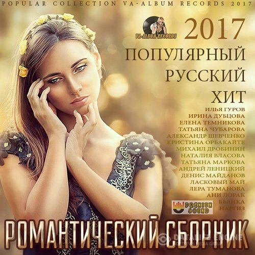скачать песня русские хит 2017 разбуди во мне любовь