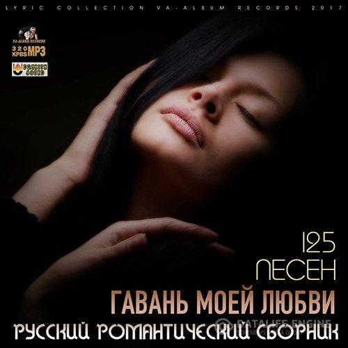 Гавань Моей Любви: Русский Романтический Сборник (2017)