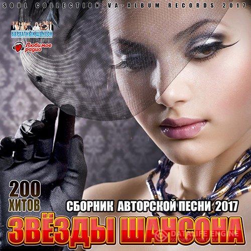 Звёзды Шансона: 000 Хитов (2017)